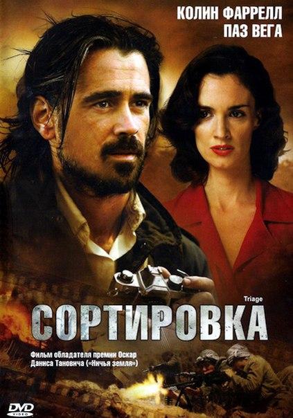 Сортировка (2009)