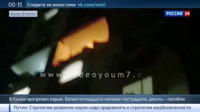 Новости на «Россия 24» • МВД Египта: взрыв в Каире организовали Братья-мусульмане