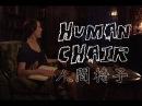 Human Chair - Short horror film