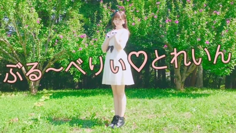 のの ぶる~べりぃ♡とれいん 踊ってみた sm33843841