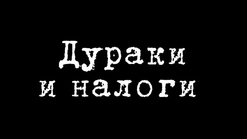 Дураки и налоги АндрейБунич