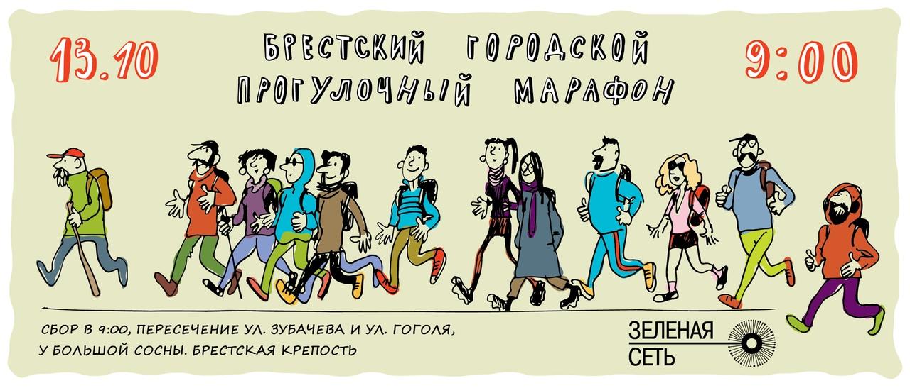 42 километра открытий: Брестский городской прогулочный марафон состоится 13 октября