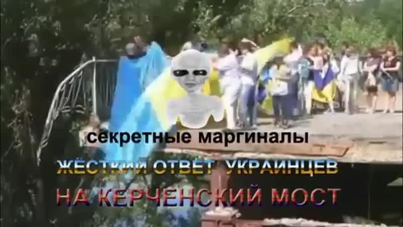 Керченский мост, жёсткий ответ украинцев на Крымский мост
