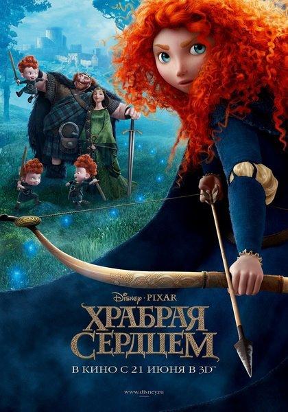 Храбрая сердцем (2012)