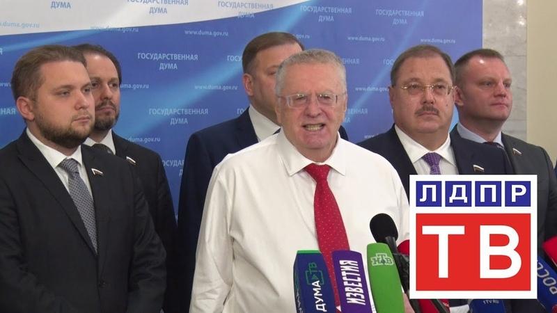 Владимир Жириновский раскритиковал программу Голубой огонек