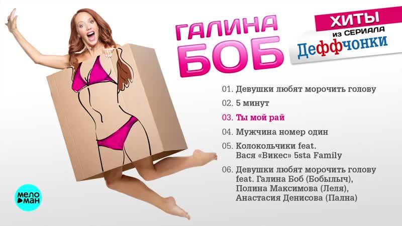 Галина Боб Хиты из сериала Деффчонки
