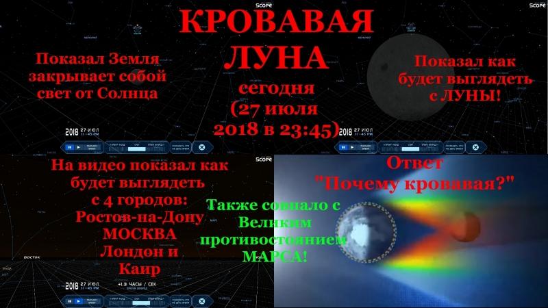 Вся тайна КРОВАВОЙ ЛУНЫ и Великого противостояния Марса сегодня 27 июля в 23:45 по Москве!