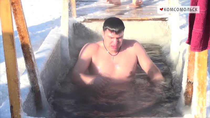 Крещенские купания в Комсомольске-на-Амуре