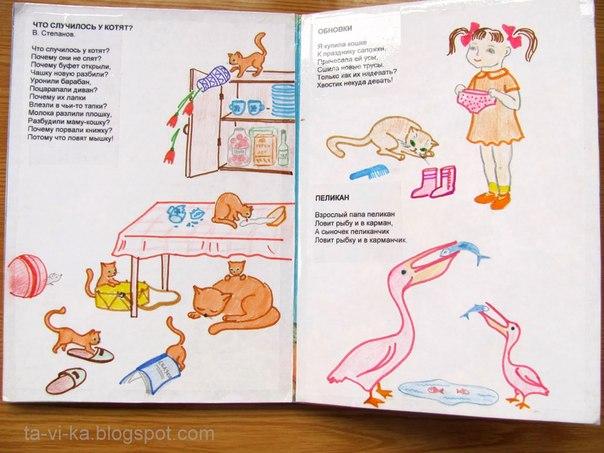 Книги детские сделанные своими руками