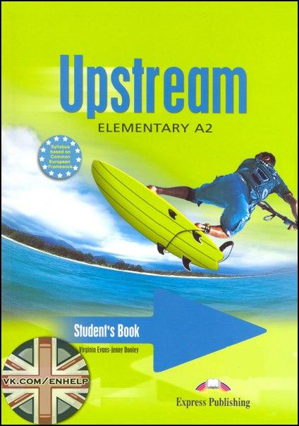 Учебник upstream скачать