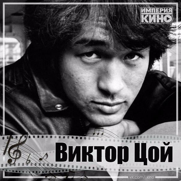21 июня 1962 года родился легендарный отечественный музыкант Виктор Цой.