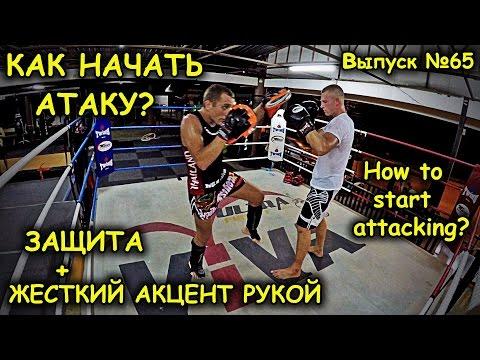 Начало атаки в Тайском Боксе / Жесткая техника Муай Тай / How to start attacking at Muay Thai