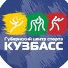 """Губернский центр спорта """"КУЗБАСС"""""""