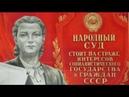 Советский Суд над расхитителями бюджета СССР и новыми коррупционерами.