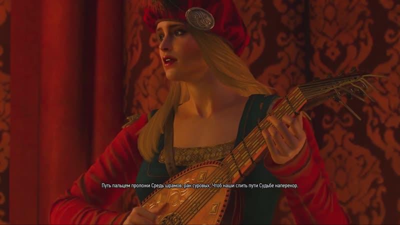Ведьмак 3 Песня Присциллы