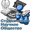 Студенческое научное общество истфака МГУ