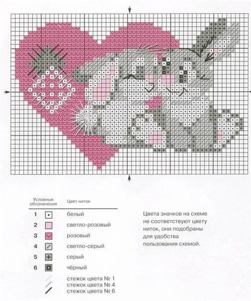 Схемы вышивки Любовь