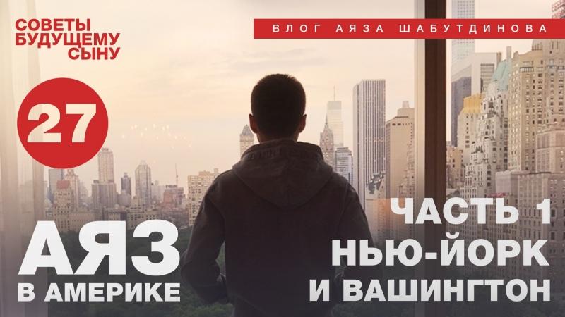 Аяз в Америке. Часть 1. Нью Йорк и Вашингтон - Аяз Шабутдинов