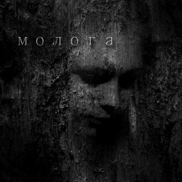 Дебютный альбом проекта МОЛОГА