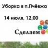 """Сделаем! 2012"", Киришский район: акция №1 п.Пче"