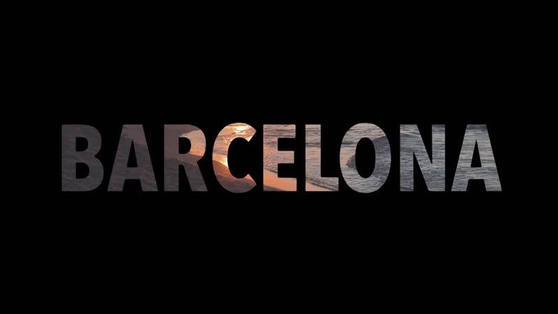 Веселая поездка в Барселону, 2018