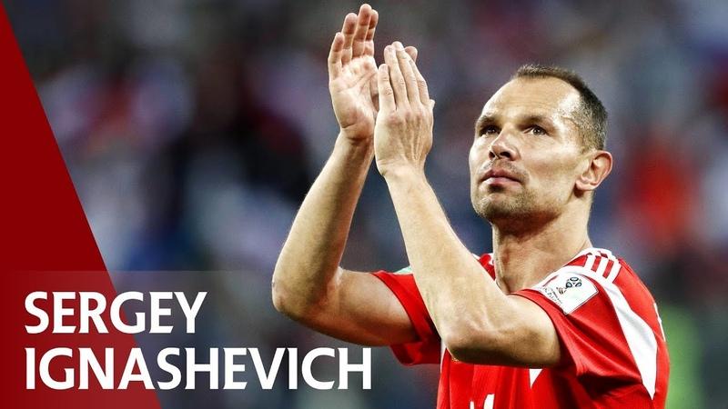 История Сергея Игнашевича - лучший отечественный защитник всех времен. От рекорда к рекорду.