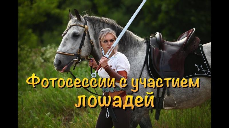 Фотосессии с участием лошадей. Фотосъемка Ведьмак