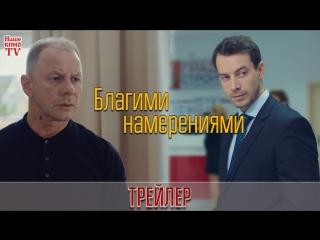 Благими намерениями (2018) / ТРЕЙЛЕР / Анонс 1,2,3,4 серии