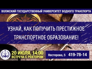 20 июля в 14.00 встреча ректора ВГУВТ с абитуриентами