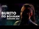 Burito - По волнам (Караоке, 2017)