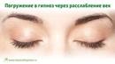 Гипноз есть самогипноз метод быстрого погружения в глубокий гипноз