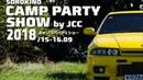 Camp Party Show - Japan Car Club 2018 Закрытие сезона от JCC в Сорокино 15-16 Сентября