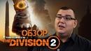 Обзор Tom Clancys The Division 2 - самый знаковый кооп со времен ограблений GTA 5