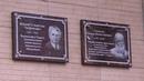 Мемориальные доски в память о С. Шацком и Р. Соколове установили в центре «Романтик»