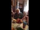 День рождение нашей бабулечки 92 года
