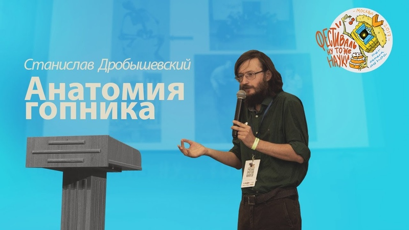 Станислав Дробышевский Анатомия гопника