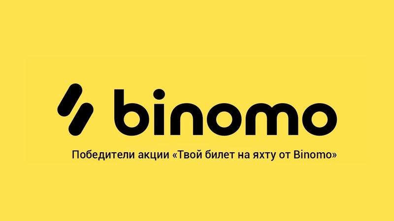 Победители акции Твой билет на яхту от Binomo