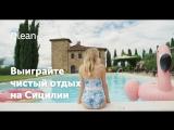Выиграйте отдых на Сицилии