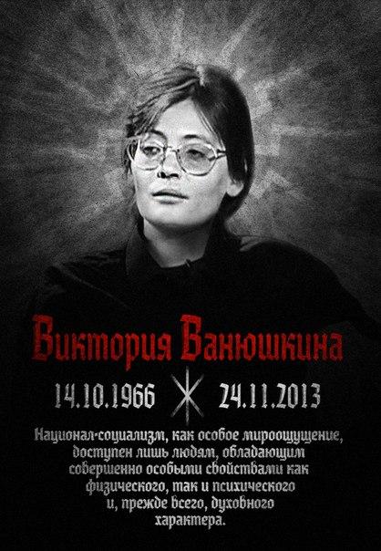 Виктория Ванюшкина (14.10.1966 – 24.11.2013)