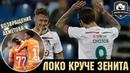 Зенит – ни о чем   ЦСКА крут   Краснодар в порядке
