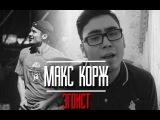 Макс Корж - Эгоист (cover by Азик)