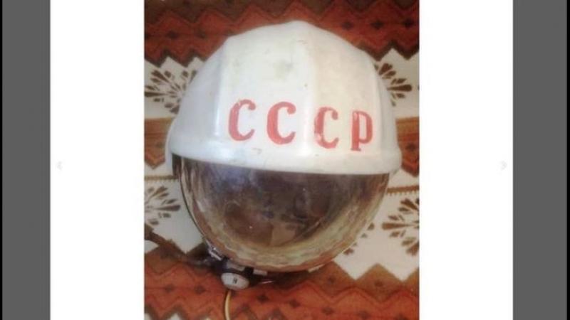 В Сети попытались продать шлем Гагарина за 1 миллион рублей