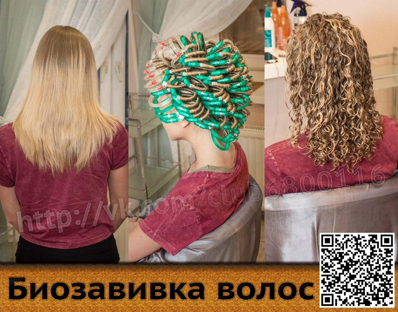 Perming Highlighted Hair Hairs Picture Gallery