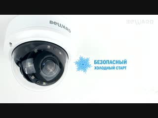 BEWARD BD4685DVZ IP-камера, 4 Мп, моторизованный объектив, антивандальная.