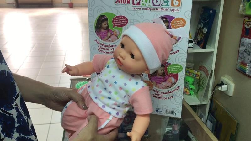 Кукла Моя Радость ТМ Затейники арт. 1066546