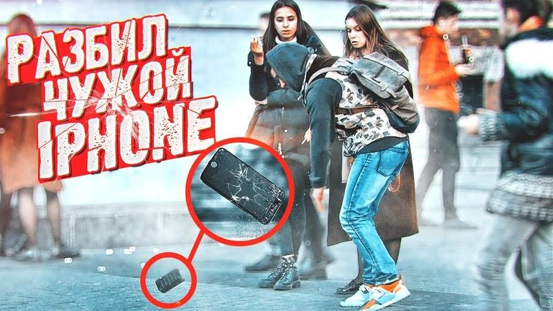 Безнаказанно РАЗБИЛ чужой IPHONE   Пранк   Реакции на уничтожение чужих айфонов