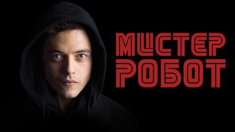 Мистер Робот, 1 сезон, 1-5 серия из 10, 2015 ????