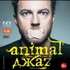30.04 Animal ДжаZ | Владивосток, Америка
