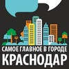 Краснодар: работа, скидки, акции