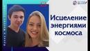 Исцеление энергиями космоса Михаил и Ирина Суховы МЕДИТАЦИЯ всегранивселенной
